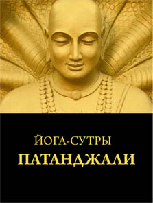 Йога-сутры Патанджали