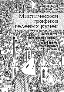 Мистическая графика гелевых ручек