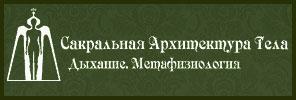 banner_sacral