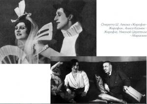 Сцена из спектакля журн 3 стр 18