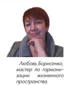 журн 3 стр 22 Л.Борисенко