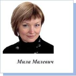 жур 5 стр10 Мила Милевич