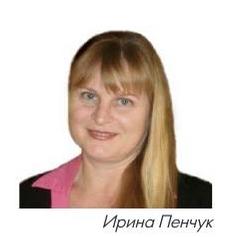стр 12 Ирина Пенчук журн 3
