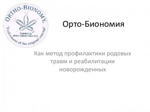 Орто-Биономия для новорожденных-small_001