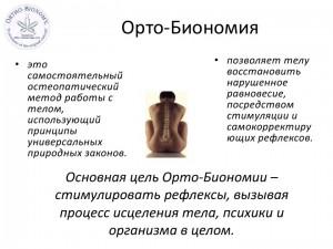 Орто-Биономия для новорожденных-small_002