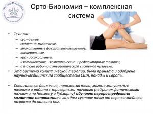 Орто-Биономия для новорожденных-small_004