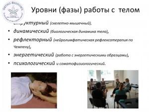 Орто-Биономия для новорожденных-small_005