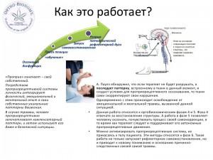 Орто-Биономия для новорожденных-small_006
