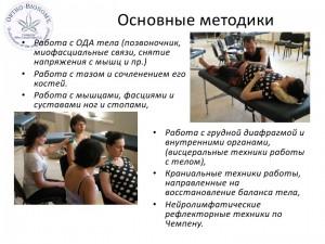 Орто-Биономия для новорожденных-small_009