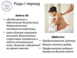 Орто-Биономия для новорожденных-small_010