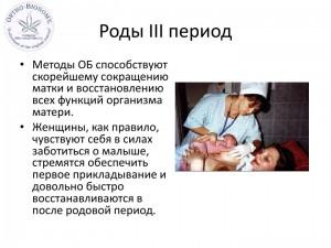 Орто-Биономия для новорожденных-small_012