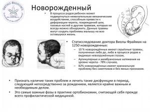 Орто-Биономия для новорожденных-small_013