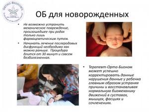Орто-Биономия для новорожденных-small_015