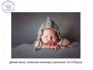 Орто-Биономия для новорожденных-small_017