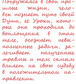 журн 4 стр 7 Бесмертны ли мы