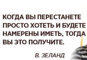 Вадим Зеланд — 20 ярчайших высказываний
