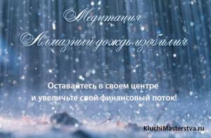almaznyiy-dozhd-izobiliya