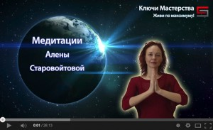 meditatsiya-moya-tsennost