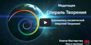 meditatsiya-spiral-tvoreniya3-599x300