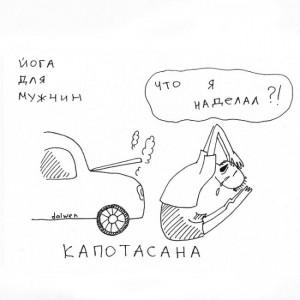 joga-zhizn-16