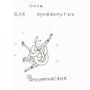 joga-zhizn-18