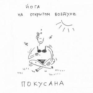 joga-zhizn-7