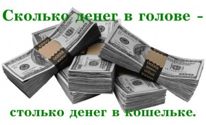 сколько-денег-в-голове