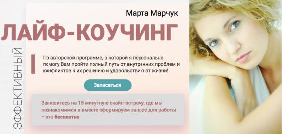 Марта Марчук