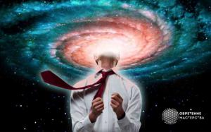 urovni-soznaniya-teoriya-perehoda2