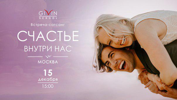Сатсанг Школы Гивина в Москве