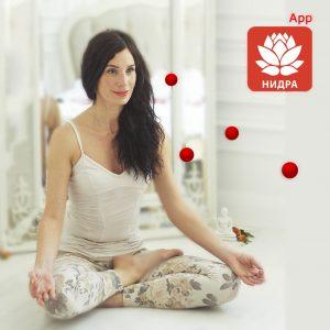 приложение йога-нидра