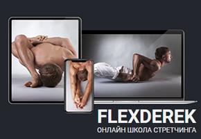Развитие гибкости тела stretching – индивидуальные тренировки по Skype