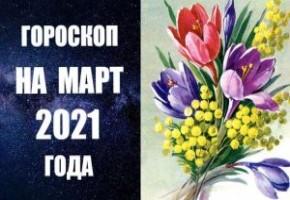 ГОРОСКОП НА МАРТ 2021 ГОДА