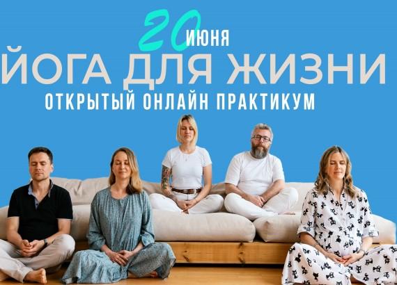 "Открытый онлайн практикум ""ЙОГА ДЛЯ ЖИЗНИ"". 20 июня."