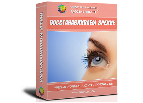 """Аудио настрой """"Восстанавливаем зрение"""". Стоимость 100 руб."""
